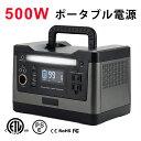 ポータブル電源 540 大容量150000mAh/540Wh
