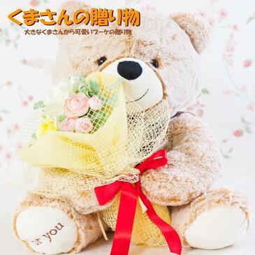 ぬいぐるみ くま 『くまさんの贈り物』 誕生日 発表会 出産祝い お見舞い 花 ブーケ アーティフィシャルフラワー 造花 プレゼント ギフト 贈り物 送料無料