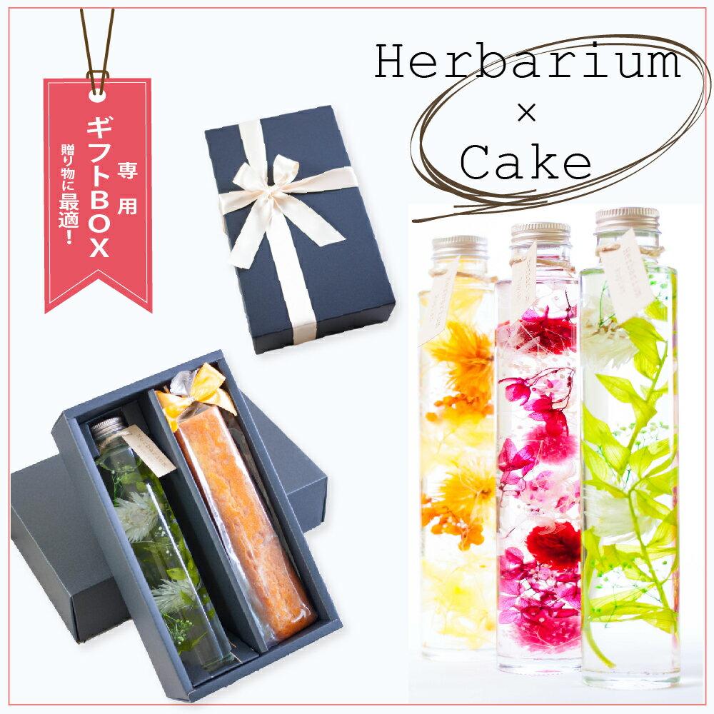 ハーバリウム セット 『herbarium ハーバリウム with ケーク』