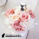 猫 雑貨 プリザーブドフラワー ギフト 『minette ミネット 猫』 誕生日 結婚祝い 開店祝い お見舞い ブリザードフラワー アレンジメント プレゼント 贈り物 送料無料 敬老の日