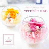 プリザーブドフラワー ガラスドーム 『verrette rose ヴェレットローズ』 誕生日 結婚祝い 開店祝い 結婚記念日 花 ブリザードフラワー プレゼント ギフト 贈り物 送料無料 クリスマス 【キャッシュレス5%還元】