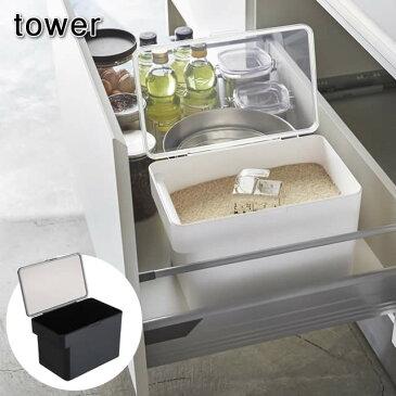 密閉 シンク下米びつ 5kg 計量カップ付き タワー  tower  [全2色] キッチン収納 ライスストッカー 保存容器 YAMAZAKI 山崎実業