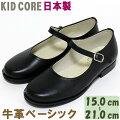 子供フォーマル靴