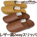 スリッパ レザー調 ベージュ&ブラウン 【Ward Robe】ワードロ...