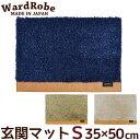 玄関マット S 35×50cm ワードローブ2 アースカラー&ベーシック 洗える おしゃれ Ward