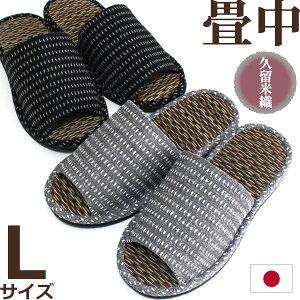 畳スリッパ 夏用 メンズLサイズ お得な 4足セット 色選べます 来客用 ドット 紳士 おしゃれ タタミ ゴザ中 日本製 前開き スリッパ ルームシューズ メンズ 27.5cm ブラック グレー 和風