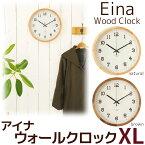 ウッド ウォール クロック XL アイナ Eina Φ35.5cm EIN-355 掛け時計 静音 おしゃれ シンプル 木製 北欧 スイープ ギフト/プレゼント