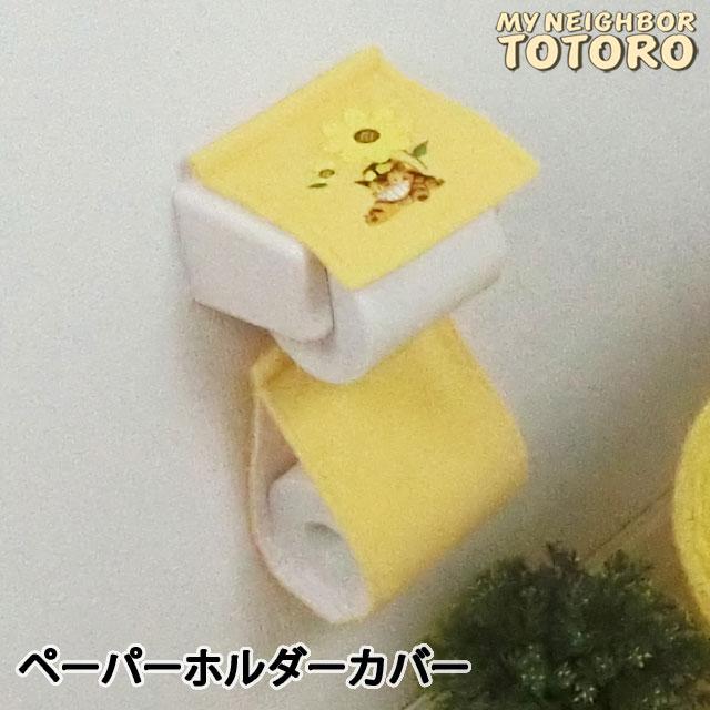 となりのトトロ 花のバス停 ペーパーホルダーカバーN メール便可 | トイレットペーパー トイレットロールカバー トイレタリー 黄色 風水