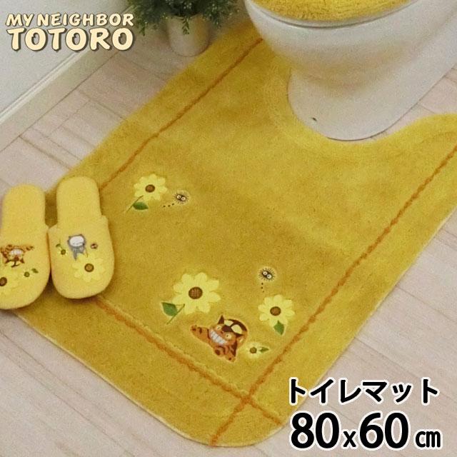となりのトトロ 花のバス停 トイレマット 80×60   足元マット トイレタリー 黄色 風水