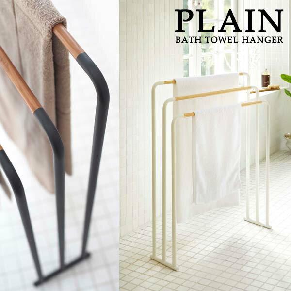 バスタオルハンガー プレーンスチール×ウッド タオルかけ 木目がやさしいシンプルデザイン!大判サイズのタオルも干せます。