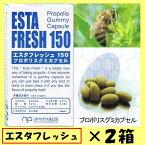 【送料無料】エスタフレッシュ150(グミタイプ) 2箱セット ※新パッケージ《プロポリス,ヤニ無,ミセル化,ブラジル産》
