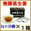 発酵黒生姜-1