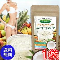 【送料無料】パーフェクトフルーツ搾りたて 満腹酵素チアココナッツスムージー&シェイク《220g、シェイカー付き》