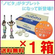 クーポン タブレット ポイント アミノ酸 ペプチド カルシウム コラーゲン ビタミン