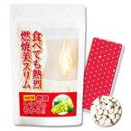 【送料無料 ポスト投函】食べても熱烈燃焼美スリム ※日本郵便のクリックポストにてお届け 《L-カルニチン、α-リポ酸、カプサイシン、ギムネマ、キトサン》