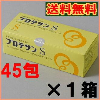 """プロテサン S 45 wrapped + 4 wrapped gifts, Enterococcus Fenris FK-23. """""""