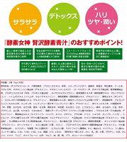 酵素女神国産贅沢酵素青汁-2