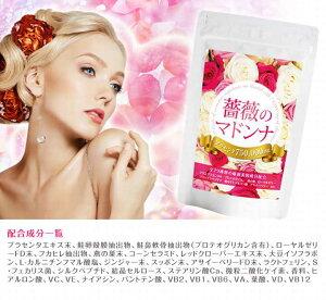 プラセンタ75万mg。いつまでも若々しく美しくありたい・・・。【送料無料】薔薇のマドンナ 【...