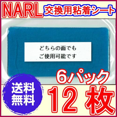 ナールスリムコンプリート NARL粘着シート12枚入り 《粘着シート 超お得6パック(12枚)...