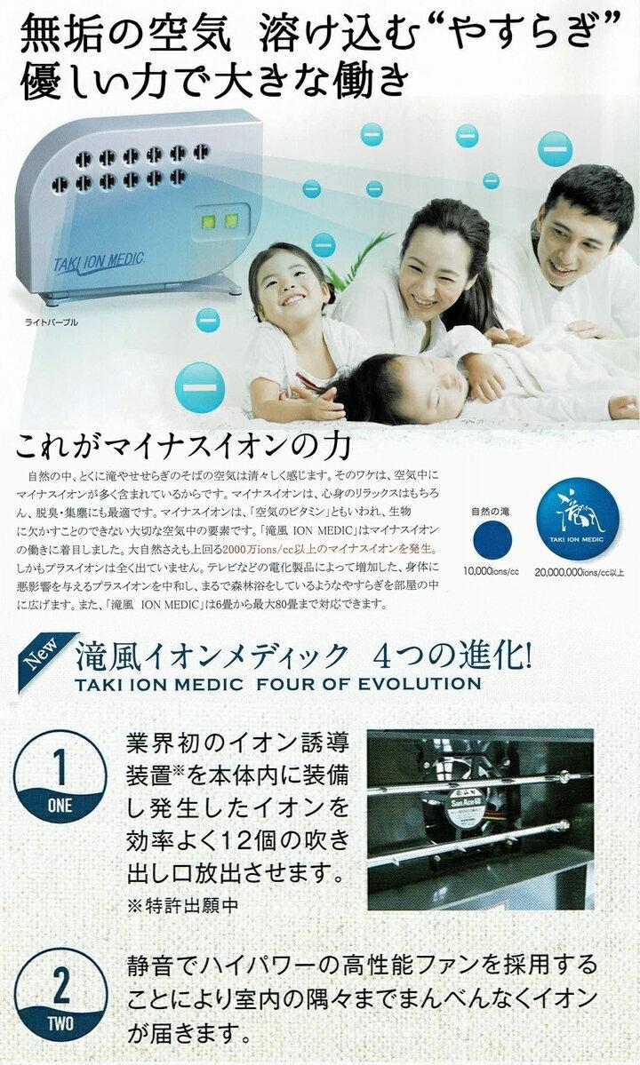 滝風イオンメディック  《マイナスイオン 除菌 浄化力 6畳から80畳 滝風(たき)ION MEDIC TAKI ION MEDIC》