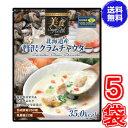 【送料無料】北海道産 贅沢クラムチャウダー446g  ×超お得5袋 《クレンズダイエットに着目して開発された本格派スープ、クレンズフード、食物繊維、超美味しい》 その1