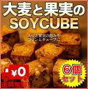 【送料無料】大麦と果実のソイキューブ 800g(200g×4袋)×超お得6個《1個で満足。3個食べる...