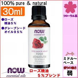 玫瑰精油5%混合油[30ml](NOW精油玫瑰油kyabejjirozurozuabusoryuto)