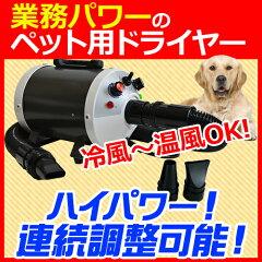 ≪中、大型犬に最適≫≪小型犬にも≫≪冷風~温風まで無段階調節≫業務パワー!風力で水分を吹き飛ばす!ペット用ドライヤー「メガブロー」(風量・温度連続調節)≪送料無料≫