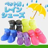 犬用レインブーツ/ペット用レインブーツ/犬用レインシューズ/犬長靴<完全防水> 可愛いカラーでオシャレ♪