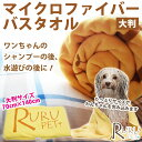 RURU PET 大判サイズ マイクロファイバー バスタオル 70cm×140cm 大きいサイズ 大型 ペット用タオル 吸水 速乾