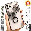 iPhoneSE2 第二世代 iPhone11 ケース iPhone 11 Pro カバー バンカーリング付き 韓国 iPhone8 ……