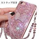 iPhone6 ケース キラキラ iPhone 6s ケース かわいい ピンク iPhone6Plus iPhone6sPlus ラメ ……