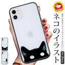 iPhone12 Pro ケース ねこ iPhone 12 ケース おしゃれ iPhone12 mini iPhone12ProMAX 猫 iPhon……