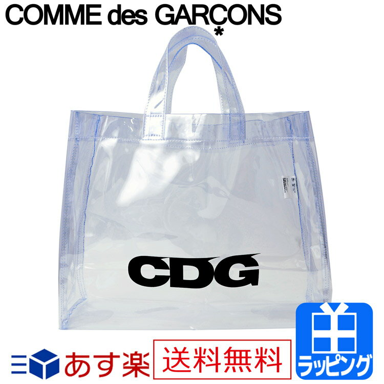 358433a8351d コムデギャルソン バッグ シーディージ トートバッグ PVC CDG クリアバッグ プールバッグ ビニールバッグ 透明【COMME des  GARCONS TRANSPARENT PVC TOTE BAG メンズ ...