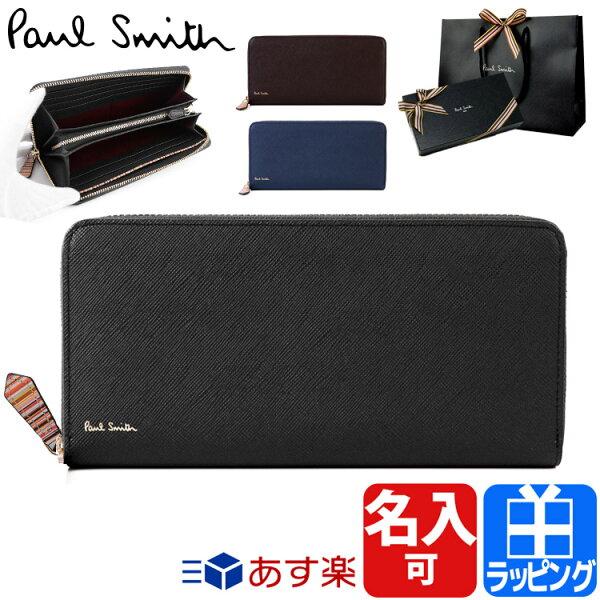 ポールスミス財布ラウンドファスナー長財布ジップストローグレイン2名入れ化粧箱プリント PaulSmithメンズブランド正規品新品