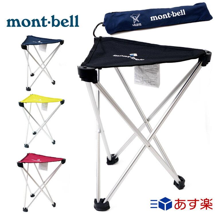 チェア・テーブル・レジャーシート, チェア 1824P5 33 montbell 1122678 S