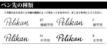 【新品送料無料】PelikanペリカンスーベレーンM400万年筆新型天冠SOUVERANM400FOUNTAINPENインク吸入式高級ブランド楽天