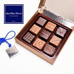 【送料無料】 ジャン=ポール・エヴァン 【ボワットゥ ショコラ 9個入】 ジャンポールエヴァン…