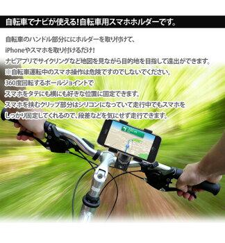 スマホホルダー車載用バイク自転車用車載マグネット自転車スマホスタンドスマホ立てスマートフォンスタンドiphone6plusandroid