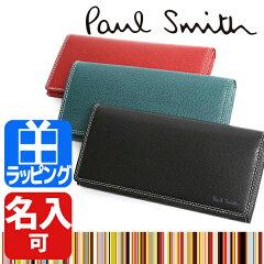 大学生の財布  メンズに人気のブランドをご紹介