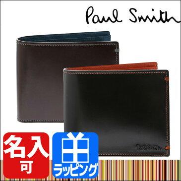 ポールスミス 財布 二つ折り 小銭入れあり 名入れ 【Paul Smith メンズ ブランド 送料無料 正規品 新品 2019年 ギフト プレゼント】 P994 バーゲン