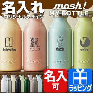 モッシュ ステンレスボトル 350 ml マイ水筒 名入れ対応 mosh! ステンレス製携帯用…