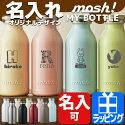 モッシュステンレスボトル350ml水筒ステンレス製携帯用ボトルマグボトル保冷保温ボトル軽量直飲みステンレス魔法瓶送料無料サーモスも販売中!