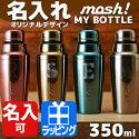 モッシュステンレスボトルシェイク350mlマイ水筒名入れ対応mosh!ステンレス製携帯用ボトルかわいいおしゃれマグボトル保冷保温マイボトル軽量直飲みステンレス魔法瓶送料無料ドウシシャサーモスも販売中!