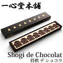 チョコレート(ブランド)
