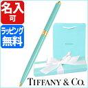 ティファニー ボールペン 名入れ対応【TIFFANY&Co....