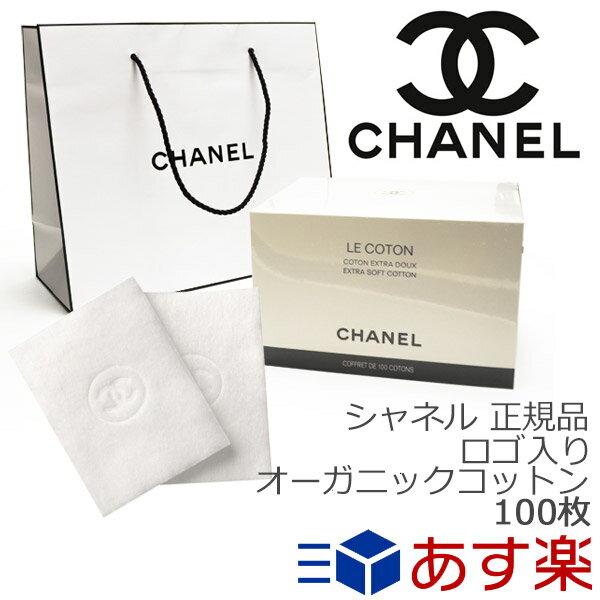 7f612ca54183 シャネル コットン レディース オーガニックコットン 100枚入 シャネルロゴ入り LE COTON 美容 美白 化粧品