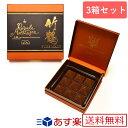 【訳あり】竹鶴 チョコレート 3箱セット ニッカウヰスキー ピュアモル...
