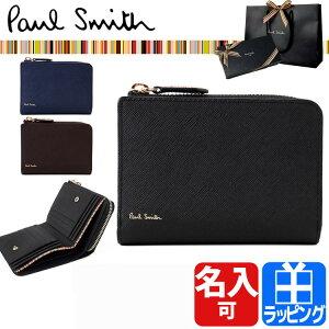 ポールスミス 名入れ財布