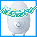 【送料無料】大きなたまごみたいな可愛らしいミニ洗濯機 たまごランドリーTU-450